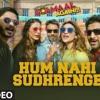 Hum Nahi Sudhrenge (Golmaal Again) | Armaan Malik | Amaal Malik