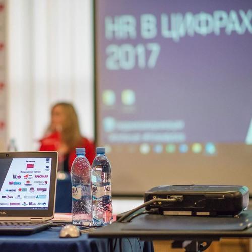 Всероссийский Форум HR В ЦИФРАХ 2017