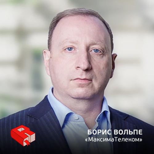 Рунетология (314): Борис Вольпе, генеральный директор «МаксимаТелеком»