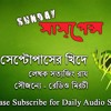 Septopaser Khide By Satyajit Roy New Golpo Sunday Suspense First Story 2 Mp3