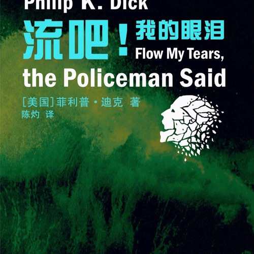 Philip K. Dick - Flow My Tears, The Policeman Said