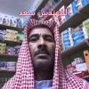 Download الحلوانى واحد بس اسمع اغنيه يا عم يا صياد Mp3