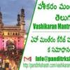 Vashikaran Mantra In Telugu