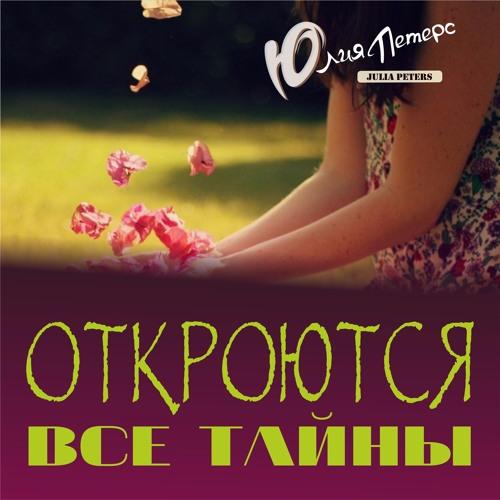 Юлия Петерс - Откроются Все Тайны