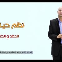 @alforat_youtube الحقد و الضغينة-ح4 ؟ الدكتور حازم دوس