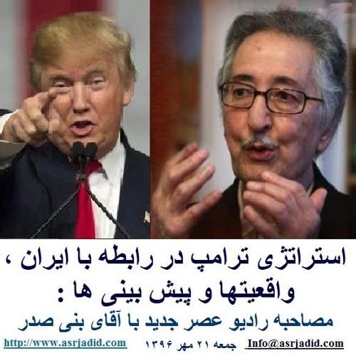 Banisadr 96-07-21=استراتژی ترامپ در رابطه با ایران ، واقعیتها و پیش بینی ها : مصاحبه با آقای بنی صدر