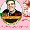 Download اغنية امي الحبيبة بمناسبة عيد الام كل سنة وكل ام طبية Mp3