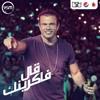 Amr Diab - Aal Fakrenek عمرو دياب - قال فاكرينك