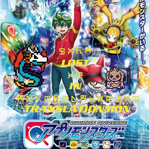 AppliEpisode Overall - End Of The Digimon Universe