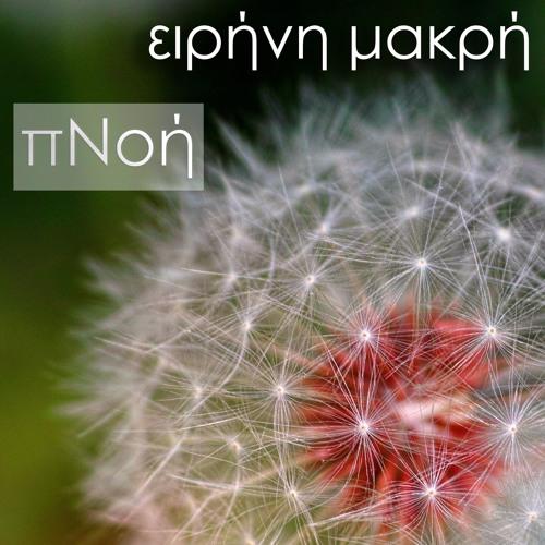 Πνοή (Breath)- Ειρήνη Μακρή