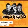Download مهرجان كداب يا خيشه غناء محمد الزعيم - احمد نافع - حوده جمعه توزيع محمد حريقه Mp3
