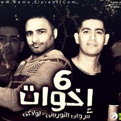 مهرجان 6 اخوات غناء مروان التوربينى - حمو لولاكى توزيع وليد الجعفرى