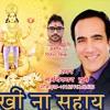 छठी मैया होखीं ना सहाय |Singer-Narmdeshwar Dubey&Khushboo Jain |ये गीत आपके दिल को छू लेगा