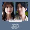 해빈 HaeBin (gugudan) - Everyday [Because This Is My First Life - 이번 생은 처음이라 OST Part 2]