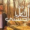 ابويا واحشني جدا (cover) mohamed salah