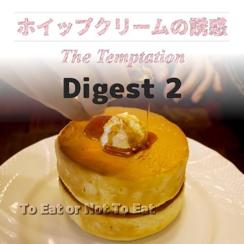 アルバム『ホイップクリームの誘惑』ダイジェストVol.2