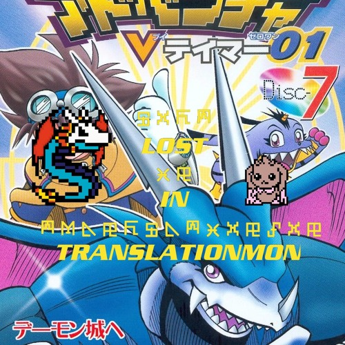 Digimon Manga Special 7 - Neo's OC Digimon Do Not Steal