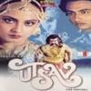 Sanj dhale - Song from Utsav (Hindi Movie)