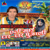Roj Ghare Ghare Bole Re Sugvaa(www.kpmusic.in)