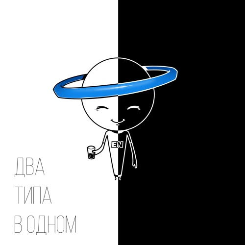 Два Типа В Одном (prod. by Skid)