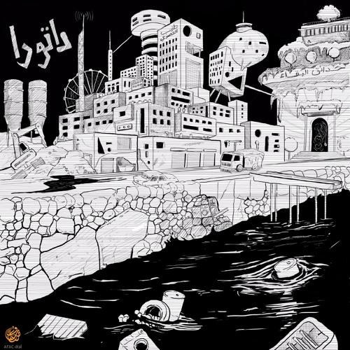 07 - Aziqa wa Neonat - أزقة ونيونات