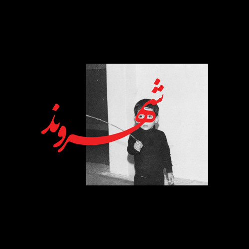 Khane Be Doosh (Feat Navid)