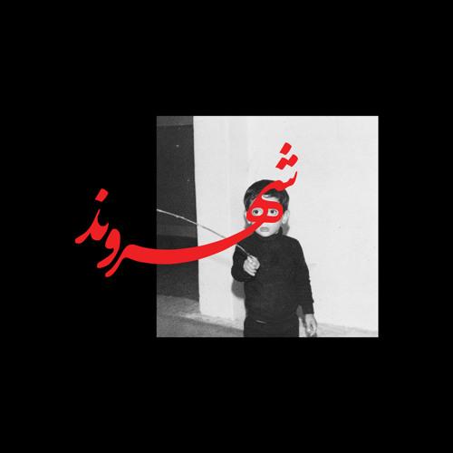 Fasele (Feat Navid)