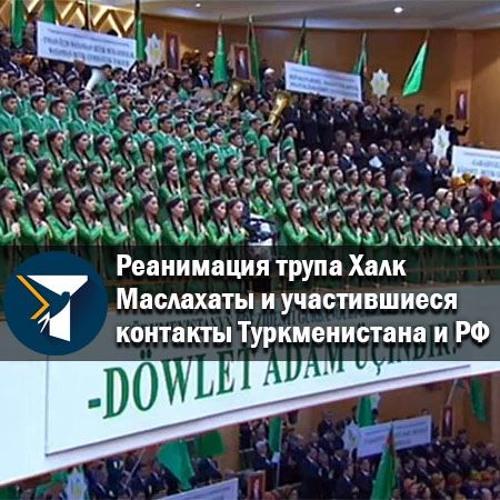 Реанимация трупа Халк маслахаты и участившиеся контакты Туркменистана и РФ