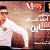Download اغنية 1000 الف خاين احمد عامر توزيع عبده سالاس 2018 Mp3