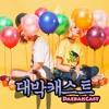 DaebakCast Ep. 39 - IU & Bolbbalgan4 Album Reviews, Epik High Predictions, & Badly Translated Lyrics