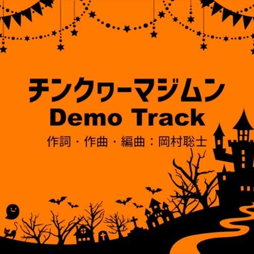 チンクヮーマジムン Demo Track