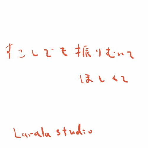 Laralastudio 2nd Single crossfade