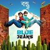 কদম (Kodom) - Blue Jeans | Radio Shadhin Version