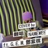 黃明志Namewee Feat. 鄧紫棋 G.E.M.【漂向北方 Stranger In The North 】