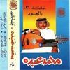 محمد عبده - المعازيم ( جلسة عود ) mp3