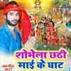 kosi bhare chlli priya dei mp3