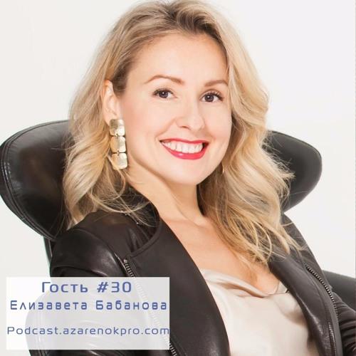 Выпуск #30 Елизавета Бабанова