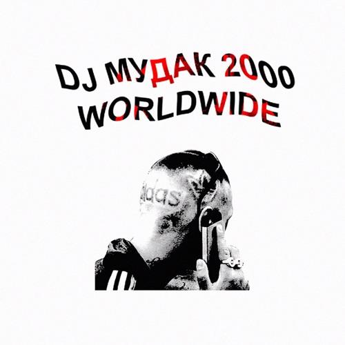 DJ МУДАК 2000 - WORLDWIDE [EP]