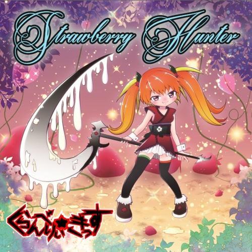 M3-2017秋 熱テープ メタル電波CD 「Strawberry Hunter / くらんべりぃ☆きっす」