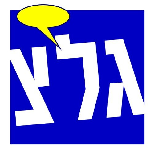 """עו""""ד נעמי לנדאו בשאלות אישיות עם יעקב אגמון גל""""צ -  21.10.17"""