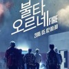 FIRE - BTS (MASHUP 9 songs ROCK VERSION)