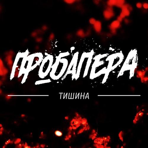 Город (EP Тишина 2017)