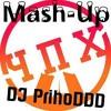 Ленинград - Ч.П.Х.(DJ PrihoDDD Mash-Up)