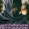 Kaun tujhe yun pyaar karega in a sweet girl voice - shayariurdu.com