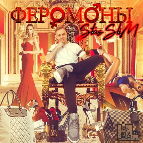 Stas SliM - Феромоны / Pheromone