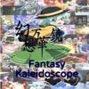 Fantasy Kaleidoscope ~The Memories of Phantasm~ OP 2