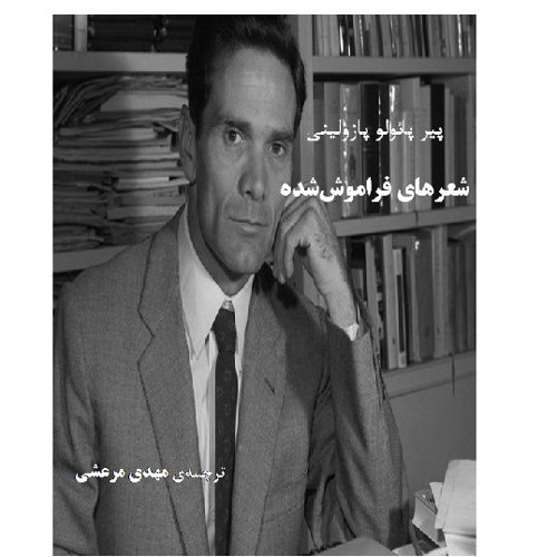 Poemes Oublies Pier Paolo Pasolini Mehdi Marashi