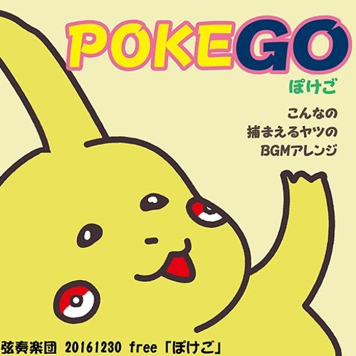 Pokemon Go Title Theme