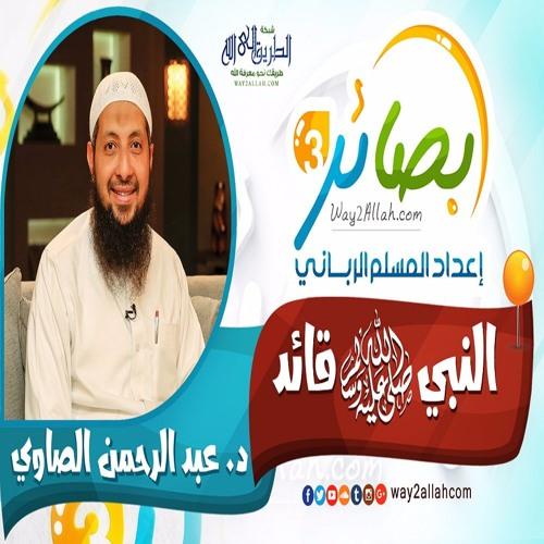 النبي صلى الله عليه وسلم .. قائد مع د. عبد الرحمن الصاوي دورة بصائر 3
