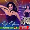 O DJ O DJ - Mp3 SONG - NABAB - SHAKIB KHAN - SUBHASHREE